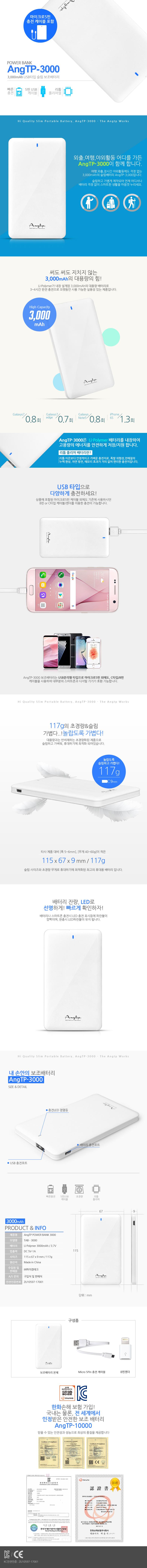 ANG  초미니 보조배터리 3000mAh USB 5핀8핀 지원 - 셀탑코리아, 6,500원, 보조배터리, ~ 10600mAh