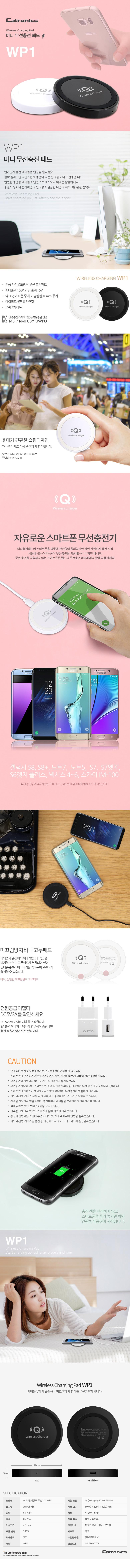 카트로닉스 핸드폰 미니 무선 충전 패드 WP1 - 셀탑코리아, 3,900원, 충전기, 무선충전기/패치